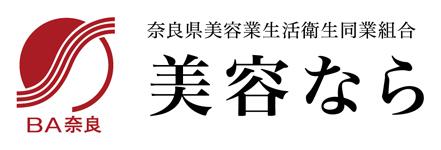 奈良県美容業生活衛生同業組合